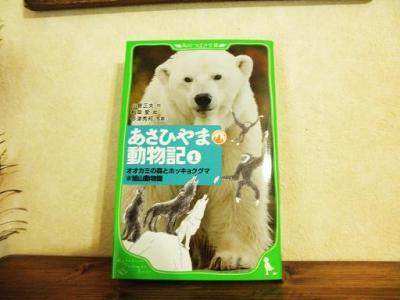 小菅正夫さん 本 旭山動物園