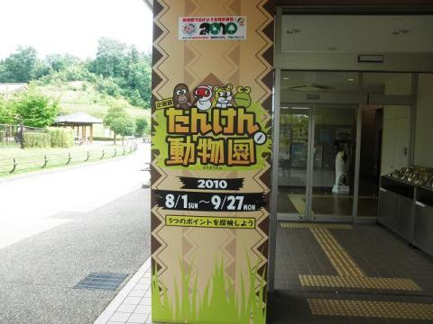 いしかわ動物園 動物学習センター