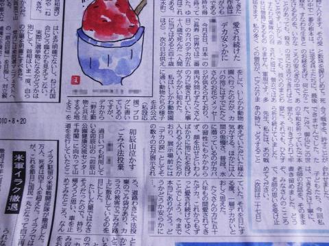 北陸中日新聞 朝刊 発言