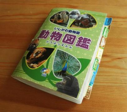 いしかわ動物園 動物図鑑