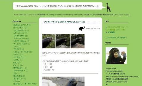 いしかわ動物園ファン 別館 動物たちのプロフィール
