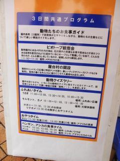 いしかわ動物園 イベント