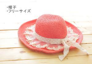 帽子・ピンク麦