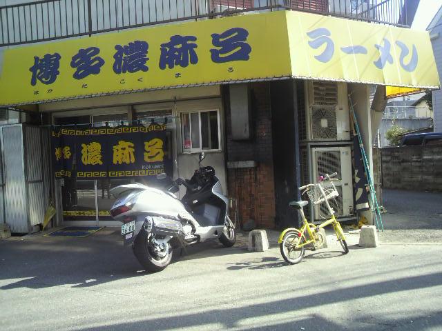 濃麻呂店先