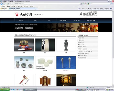 大越仏壇 WEBSHOP