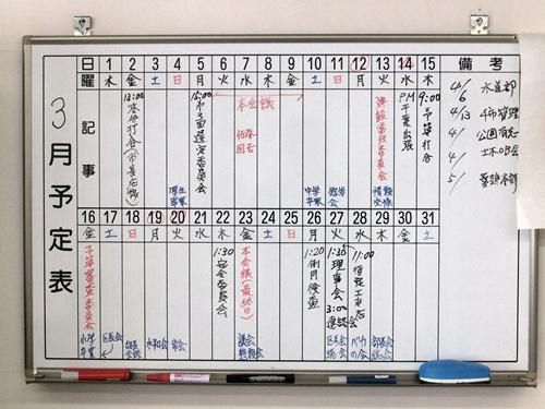 2012.3.30 部長室 009