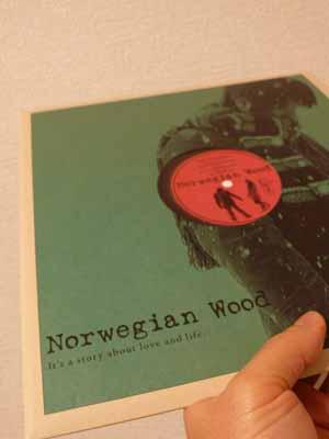 ノルウェイの森パンフレット