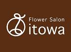 itowa(ロゴ白抜き)[2]