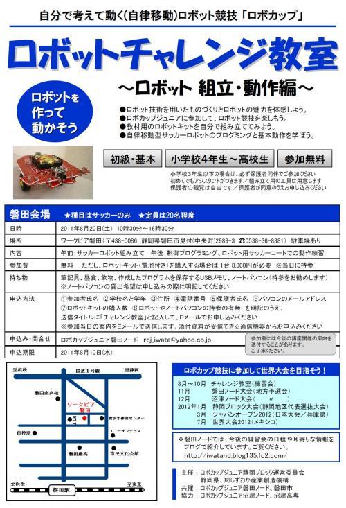 tyarenji_convert_20110726214939.jpg