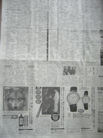 ウルフピー新聞記事