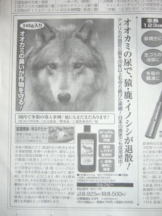 ウルフピー新聞記事2