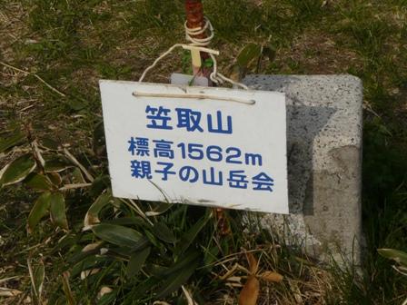 笠取山頂上