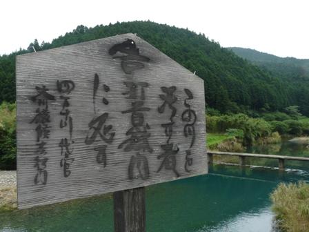高樋沈下橋 3
