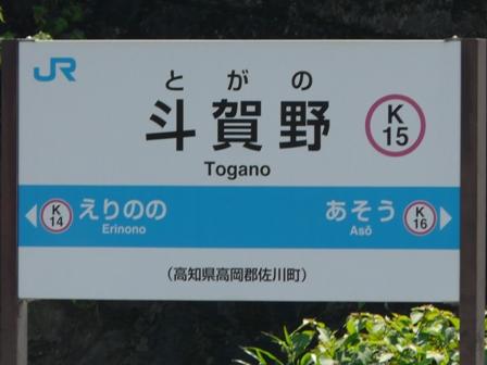 斗賀野駅 駅名表示板