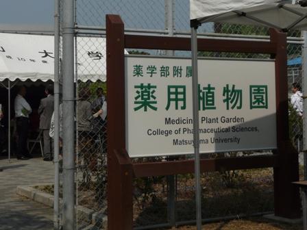 松山大学薬学部・薬用植物園