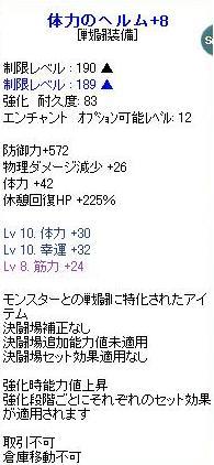 へるむ+8