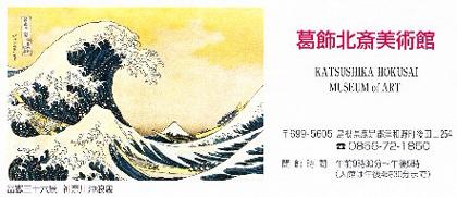 5_葛飾北斎美術館