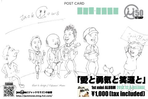 第2弾ポストカード_裏