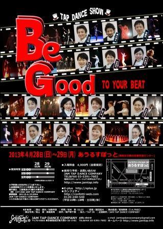 Be Good 裏