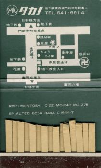 takano-2.jpg