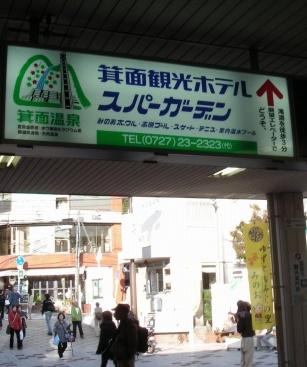 宝塚箕面 104