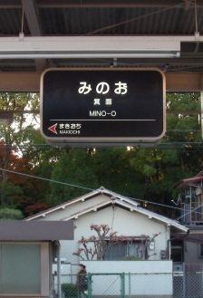 宝塚箕面 166