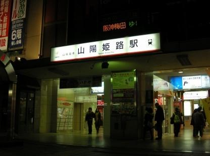 加古川高砂 176