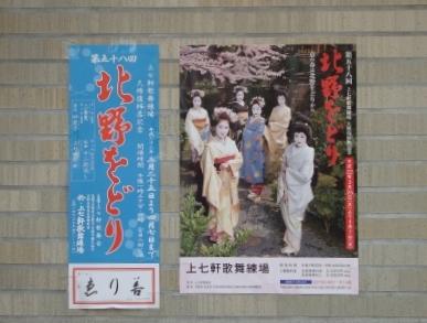 北野梅京都雪 011