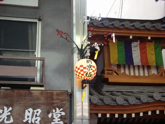 京極和泉式部 049