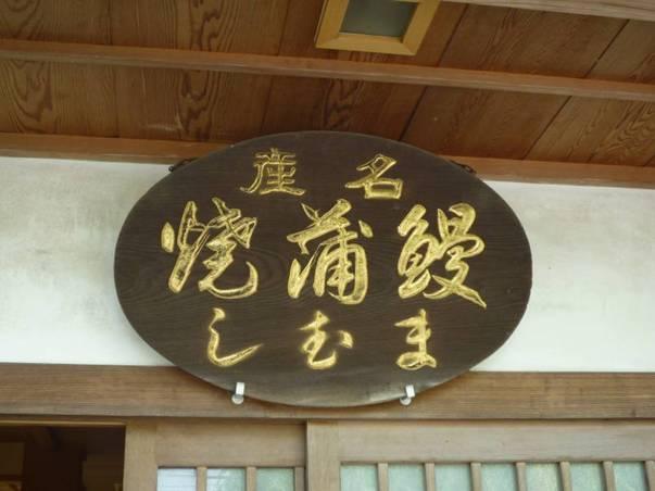 yanagawa-3