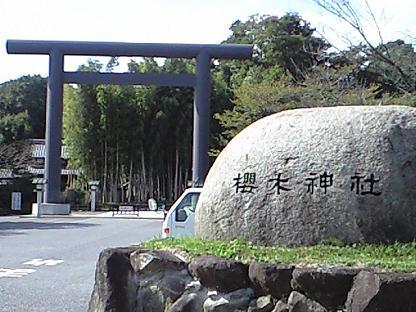 櫻木神社 入り口