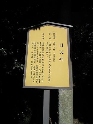 櫻木神社 摂社 日天社 由来