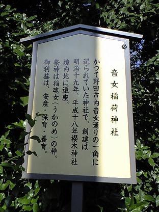 櫻木神社 お稲荷様説明