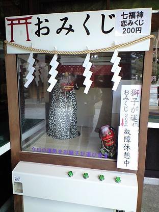 櫻木神社 おみくじ機