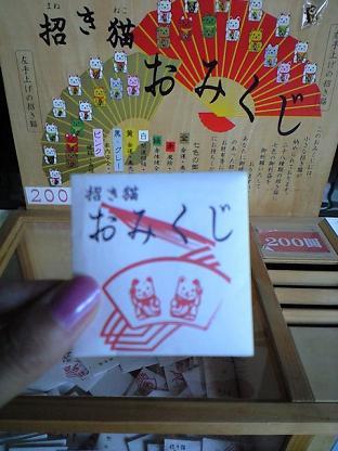 櫻木神社 招き猫おみくじ