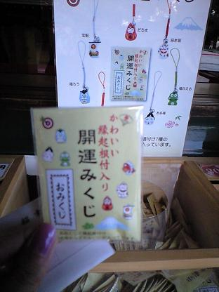 櫻木神社 縁起物おみくじ