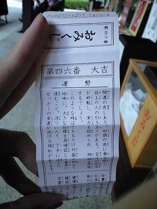 櫻木神社 大吉★