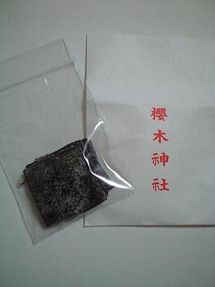 櫻木神社 昆布茶