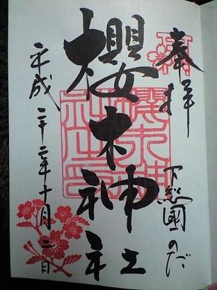 櫻木神社 御朱印