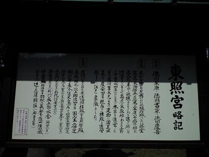 上野東照宮 由緒