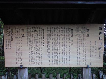 雷神社 由緒