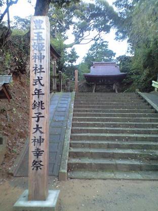 豊玉姫神社 入り口