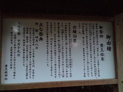 豊玉姫神社 由緒