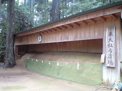 東大社 弓道場