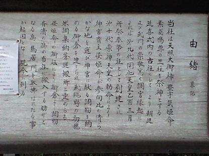 調神社 由緒