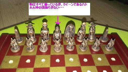 チェス盤 エジプト③