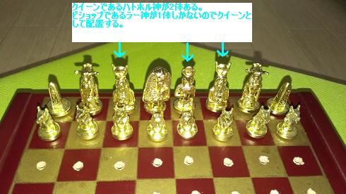 チェス盤 エジプト②