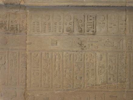 エジプト旅行:コムオンボ神殿 カレンダー
