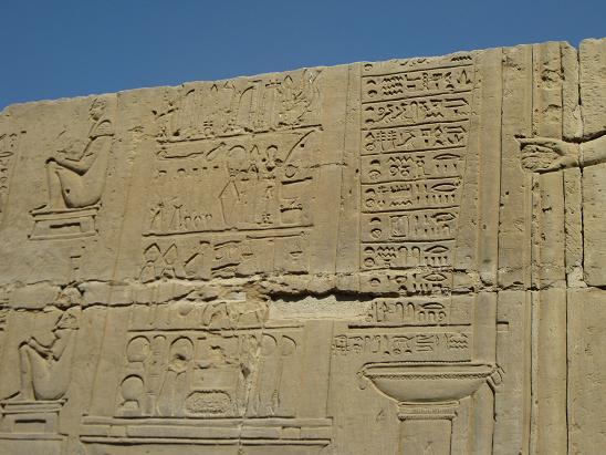 エジプト旅行:コムオンボ神殿 医療器具 妊婦
