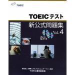 TOEICテスト新公式問題集vol.4